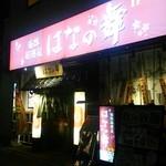 はなの舞 - 外観(201408)