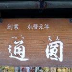 通圓 宇治本店 - お店の看板です。創業 永暦元年 通圓って書いてますね。