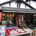 通圓 宇治本店 - お店の概観です。店前にも食べるスペースがあります。