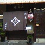 井筒屋 - 祇園:花見小路下る四筋目東入ル北側
