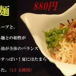 清正 - 限定麺!冷し坦々麺(1.5玉使用)!