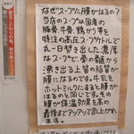 麺人 しょう太郎丸 - スープの説明