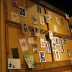 日本酒バル富成喜笑店 - お店に置いてある日本酒マップ