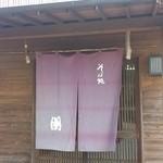 朋 - 暖簾