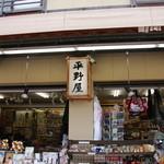 29192816 - 厳島神社の裏手にあります