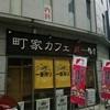 町家カフェ 太郎茶屋 鎌倉 祇園店