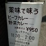 29193343 - 「水曜日限定カレー」お品書き