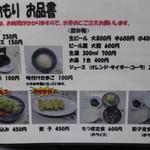 29194136 - メニュー -2ー☆