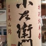 かわなみ鮨 - 小左衛門