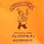 イタリアのおいしいお菓子 アレグロドルチェ - '14 7月中旬