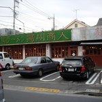 292501 - 揚州商人(田無店):青梅街道沿いの店構え