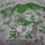 2920137 - 来年は寅年だけに…翼の生えた虎のシブいイラスト!