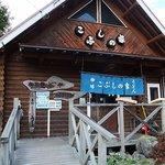 2920257 - 【農村食堂 こぶしの家】外観。