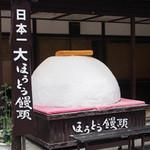 昇仙峡ほうとう会館 - 外にある巨大ほうとう饅頭