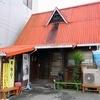 お好み焼オレンジハウス