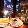 美食 米門 - 料理写真:夜景を眺めながらの記念日・誕生日プランがおすすめ