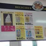 29206165 - ミルクソフトクリーム 330円