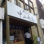 やきとり中山商店 - 立地は城山通り沿い。
