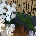 やきとり中山商店 - オープン祝のお花でしょうか。