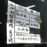 きそば 札幌 小がね - 駐車場案内