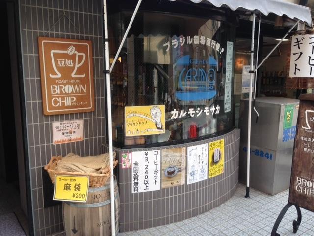 ブラウンチップ 阿佐ヶ谷店