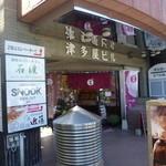 鎌倉紅谷 - 津多屋ビル1階にあります