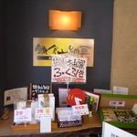 鎌倉山納豆 - 福引やってました