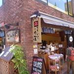 鎌倉山納豆 - ひたすら納豆!といったお店「鎌倉山納豆」さん