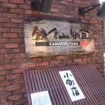 鎌倉山納豆 - なんと59年の歴史があるお店なんですね
