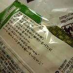 鎌倉山納豆 - こだわりの製法、そして手作りの納豆