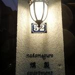 29222873 - nakameguro 燻製 apartment