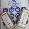 うすくち龍野醤油資料館 売店 - 料理写真:買ったモノ