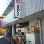 博多どんたく - 2013.12.7