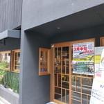 都野菜 賀茂 - 黒い壁で、目立ちます。