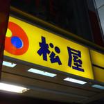 松屋 - 外観写真:中延@松屋 中延店(2)