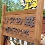 Rimo - 店横の看板