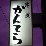 かんてら - 京急新逗子駅南口から見える看板