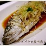うまいんじょ処 魚や - 【魚の香味蒸し】お魚丸々1匹を中華風に香ばしく蒸し焼きにしました。食べごたえある一品です。