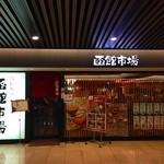 函館市場 -