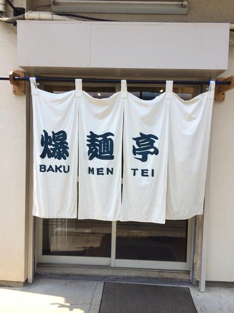爆麺亭 所沢店 - 白いのれんに爆麺の文字