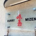 curry味善 - 入り口の店名プレート