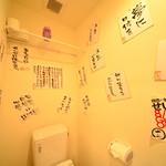 焼肉ホルモン せいご - トイレはいつも綺麗にしています。オーナーが書いたメッセージが沢山♪