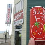 松田とうふ店 - 料理写真:月形まんまるトマトジュース(120円)