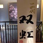 仙台藩 - 十四代の稀少酒も常時何種類もご用意!