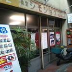 シモショク - シモショク 2011/1/13