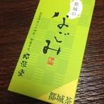 昭栄堂 - 料理写真:都城のなごみ(都城茶)540円