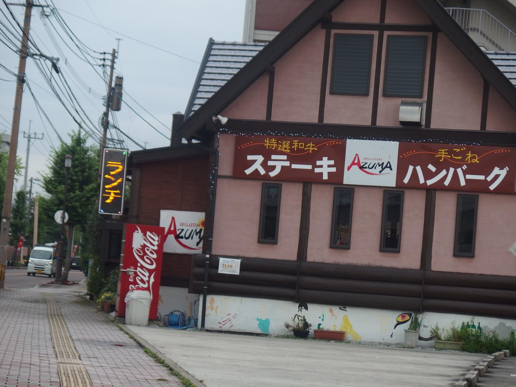 グリル&ステーキAZUMA
