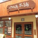 伽哩本舗 - 上川端商店街にある焼きカレーが楽しめるお店です。