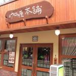 伽哩本舗 - お店は上川端商店街のややキャナル寄りの所にありますよ。