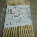 京菓子司 井津美屋 - 竹ひごで作った入れ物